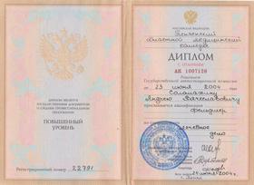 Медицинский диплом Соломахина Андрея Вячеславовича
