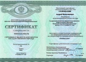 Сертификат специалиста Лечебное дело Соломахина Андрея Вячеславовича