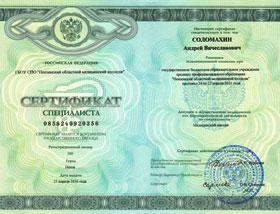 Сертификат специалиста Медицинский массаж Соломахина Андрея Вячеславовича