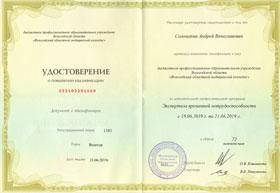 Удостоверение о повышении квалификации Экспертиза временной нетрудоспособности Соломахина Андрея Вячеславовича