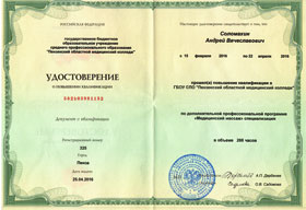 Удостоверение о повышении квалификации Медицинский массаж Соломахина Андрея Вячеславовича