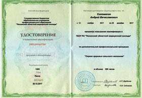 Удостоверение о повышении квалификации Охрана здоровья сельского населения Соломахина Андрея Вячеславовича