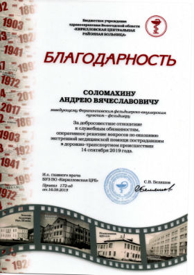 Благодарность Соломахину Андрею Вячеславовичу