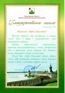 Благодарственное письмо Соломахину Андрею Вячеславовичу