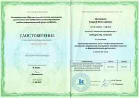 Организация хранения, учета и отпуска лекарственных препаратов в медицинских организациях, имеющих лицензию на фармацевтическую деятельность